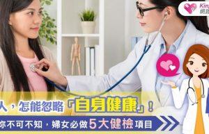 女人,怎能忽略自身健康!妳不可不知,妇女必做5大健检项目插图