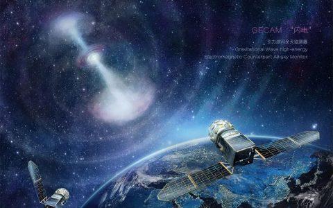 """我国成功发射""""怀柔一号"""":引力波暴高能电磁对应体全天监测器卫星"""