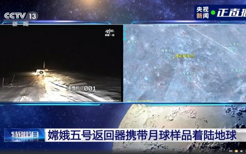 凌晨1点59分嫦娥五号返回器成功携带月球样品返回地球,着陆在在内蒙古四子王旗预定区域