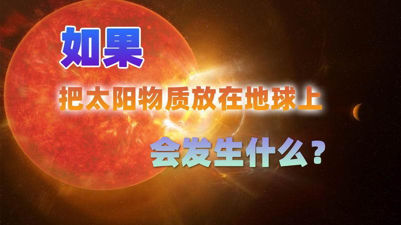 如果我们将一块太阳物质完整的带回地球打开将会发生什么?