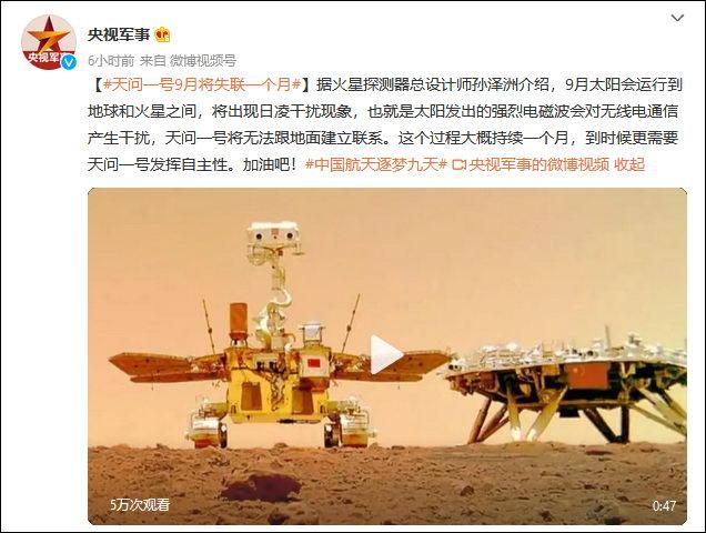 """造成天问一号火星探测器""""失联""""一个月的日凌干扰现象是什么?"""